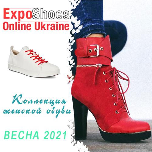 Женская весенняя обувь 2021 оптом на выставке обуви онлайн