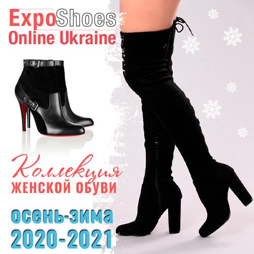 Женская весенняя обувь 2021 оптом на выставке онлайн