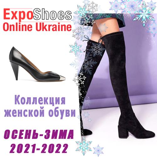 Женская обувь Осень-Зима 2021/22 лого
