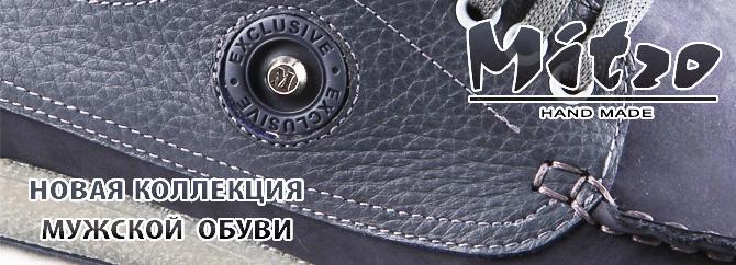 Обувь MITRO баннер