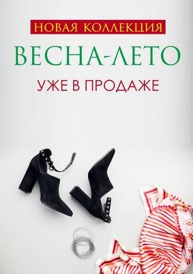 4cc9c7f4acf5 Новая коллекция обуви от компании VISTANI! Весна-Лето 2018 уже с приятными  скидками!