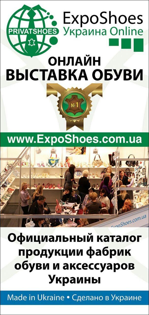 Выставка обуви фото