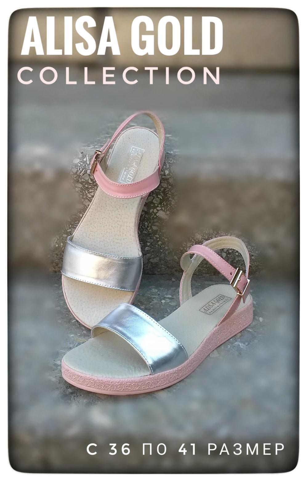 ec7ff1b7f Не пропусти закупку женской обуви Alisa Gold! Поспеши на обувь с оптовыми  скидками от -